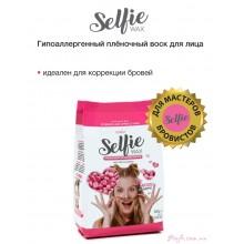 Гранулированный пленочный воск ItalWax Selfie Wax Селфи 500гр.